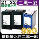 【二黑一彩組合】HP NO.21XL+NO.22XL 環保墨水匣 適用PSC1410 3940 D2460 F380 F4185 F2120