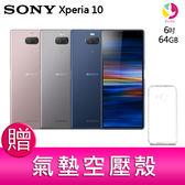 分期0利率 Sony Xperia 10 6吋 4G/64G 智慧型手機 贈『氣墊空壓殼*1』