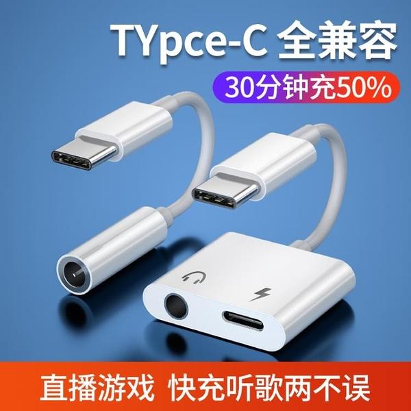 Type-c轉接頭二合一耳機轉轉換器
