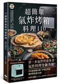 超簡單氣炸烤箱料理110:一機多功,減脂70%,享瘦美味的油切神器【城邦讀書花園】