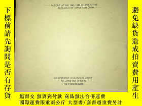 二手書博民逛書店GEOLOGY罕見OF THE PANXI REGION, SI