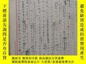 二手書博民逛書店罕見佚名老資料Y231232
