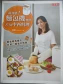 【書寶二手書T8/餐飲_GNK】新食感!麵包機變出85道中西料理_辣媽Shania