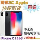 Apple iPhone X 手機 256G,送 清水套+滿版玻璃保護貼,24期0利率