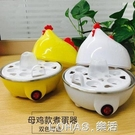 110V小家電煮雞蛋早餐機蒸蛋器多功能兒童卡通便捷煮蛋器 樂活生活館