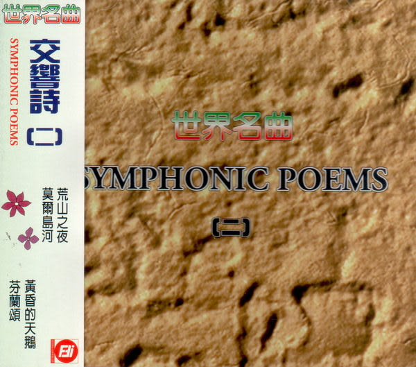 世界名曲 交響詩 第二輯 CD (音樂影片購)