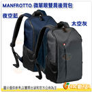 曼富圖 Manfrotto MB NX-...