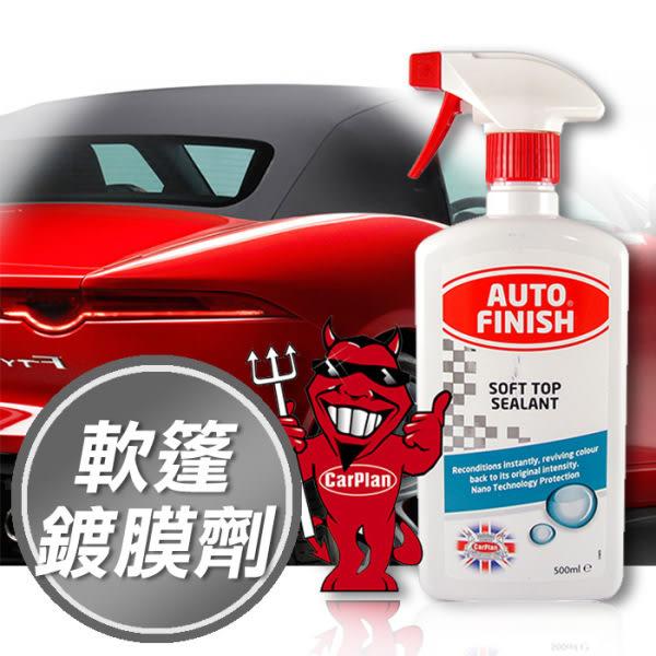 Auto Finish皇家Soft Top Sealant 軟篷鍍膜劑【AFK501】