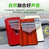 拇指琴卡林巴琴10音8音非洲手指琴母指手撥鋼琴樂器卡林吧 QG29477『樂愛居家館』