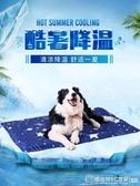 狗狗冰墊寵物墊子涼席墊夏天降溫狗窩夏季貓涼墊睡墊貓咪用品  圖拉斯3C百貨
