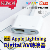 蘋果 HDMI轉接頭 iPhone轉HDMI轉接線 手機轉電視 Lightning Digital AV 轉接器 隨插即用