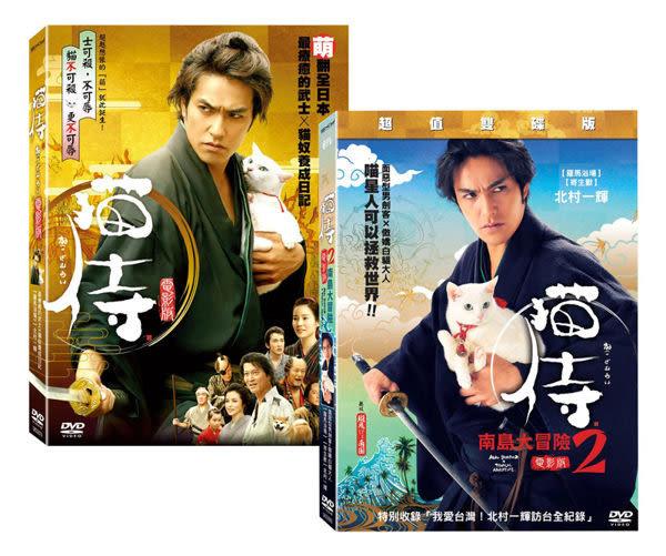 貓侍 1-2 電影版 DVD (購潮8)  4717964773906