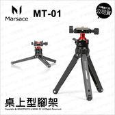 Marsace 瑪瑟士 MT-01 MT01 桌上型腳架 三腳架 多功能 環景球體雲台 矮腳 ★24期免運費★  薪創數位