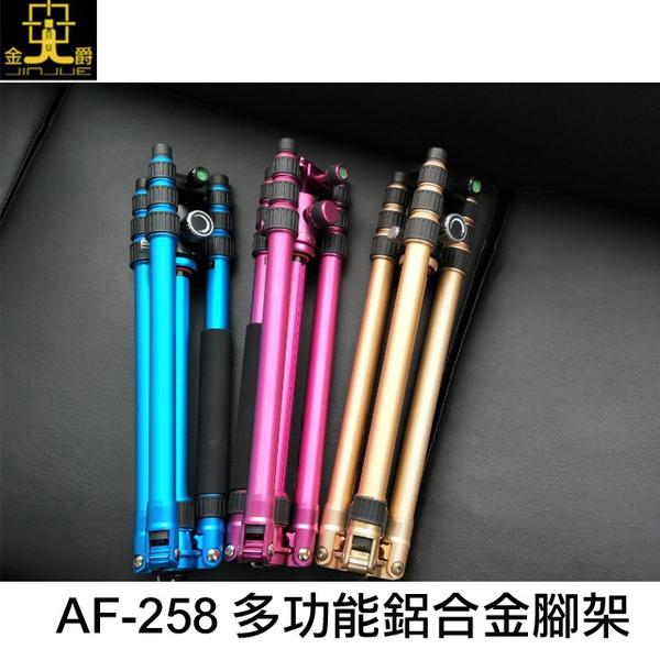 分期零利率 3C LiFe 金爵 JINJUE AF-258 鋁鎂合金彩色三腳架+G01雲台 單腳架 紫色 香檳金 藍色