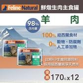 【毛麻吉寵物舖】紐西蘭 K9 Natural 98%生肉主食貓罐-無穀羊肉170G-12入 貓罐頭/主食罐