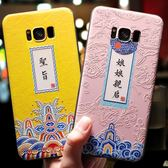 三星s8手機殼s9 情侶個性創意潮男女款s8plus套硅膠全包防摔超薄 科炫數位