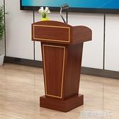 演講台 演講台迎賓台接待台發言培訓台導購台教師講台婚慶主持台YTL 免運