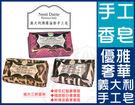 Nesti Dante 義大利佛羅倫斯手工香皂- 優雅奢華風手工皂【HB-008】共三款 250g Alice3C