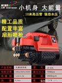 洗車機220v洗車神器高壓家用便攜式刷車水泵全自動水槍清洗機 igo 樂活生活館