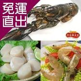 鮮美家. 痛風海鮮組(活凍白蝦+波士頓龍蝦+北海道干貝)【免運直出】