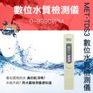 《儀特汽修》MET-TDS3 數位水質檢測儀 9990PPM 檢測重金屬 飲用水質 居家量測