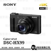 SONY DSC-HX99 內建電子觀景窗 30x光學變焦 1820萬像素 4K錄影【公司貨】
