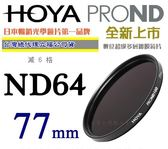HOYA PROND ND64 77mm HOYA 最新 Pro ND 減光鏡 公司貨 減6格 贈濾鏡接環