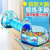 兒童折疊帳篷海洋球池 隧道三件套寶寶爬行鉆洞玩具室內外游戲屋 居家家生活館