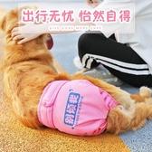 母狗狗生理褲女大型犬金毛寵物大狗月經期姨媽衛生巾防 『洛小仙女鞋』