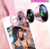 手機鏡頭拍照高清外置通用單反抖音神器廣角魚眼微距攝像頭三合一套裝直播美顏自拍補光燈具