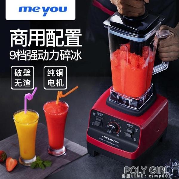 名友沙冰機商用奶茶店豆漿奶蓋打冰沙刨碎冰機榨汁家用破壁料理機 ATF 秋季新品
