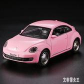 大眾甲殼蟲粉色合金汽車模型回力金屬兒童仿真玩具車男孩小車 xy4811【艾菲爾女王】
