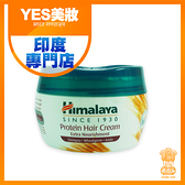 Himalaya 蛋白亮澤護髮霜 100ml 喜馬拉雅 印度 【YES 美妝】