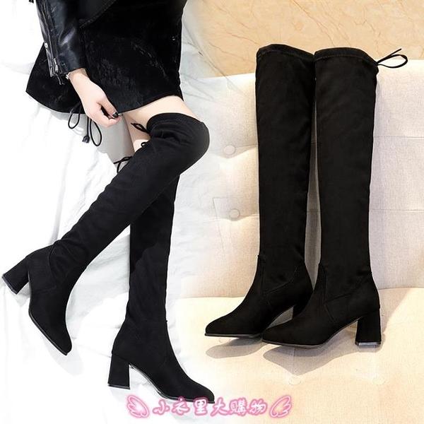 長靴 秋冬過膝女顯瘦彈力靴中跟高筒靴粗跟馬丁靴女靴子 - 小衣里大購物