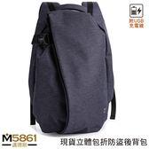 【男包】後背包 電腦包 TANGCOOL 立體包折防盜 商旅兩用包/深海藍