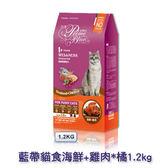 藍帶貓食海鮮+雞肉_橘1.2kg【0216零食團購】4712013805904