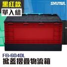 【樹德】掀蓋摺疊物流箱 FB-6040L 黑紅款 置物箱/收納箱/野餐籃/折疊籃/褶疊籃/鞋盒/菜籃