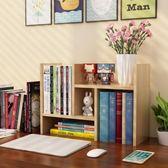 書架簡易桌上置物架簡約現代學生用宿舍小書柜兒童辦公書桌面收納