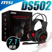 [ PC PARTY  ] 微星 MSI DS502 電競 耳麥