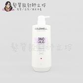 立坽『洗髮精』歌薇公司貨 GOLDWELL 光纖洗髮精1000ml(矯色專用) IH05