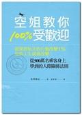(二手書)空姐教你100%受歡迎:如果將每天的行動改變1%,你的人生就會改變!