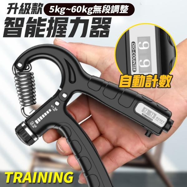 健握器 握力器 指力器 肌力 腕力 握力訓練器 訓練器材 復健 手力 負重 5~60kg