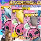 【zoo寵物商城】 日本《Marukan》CT-330/331/332遙控電動逗貓玩具