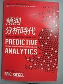 【書寶二手書T5/國中小參考書_HIF】預測分析時代_艾瑞克.席格