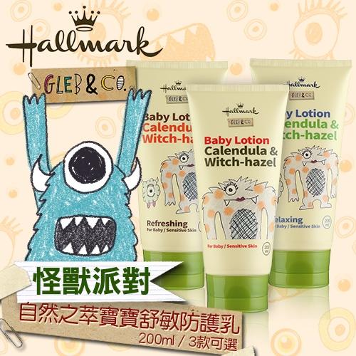 Hallmark合瑪克 怪獸派對 自然之萃寶寶全面修護乳 200ml【BG Shop】3款可選