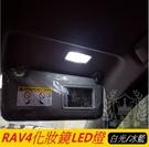 TOYOTA豐田【五代RAV4化妝鏡LED燈】(4.5代、5代適用) RAV4配件 前遮陽板燈 車內LED白光冰藍