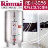 【有燈氏】林內 直立 電熱水器 30加侖 4KW 不銹鋼外桶 琺瑯內膽 鎂極棒【REH-3055】