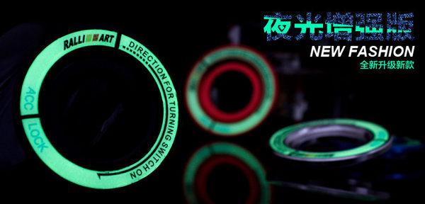 三菱 車系適用 鑰匙孔 夜光貼 點火鑰匙孔圈裝飾 FORTIS LANCER COLT PLUS 沂軒精品 A0042