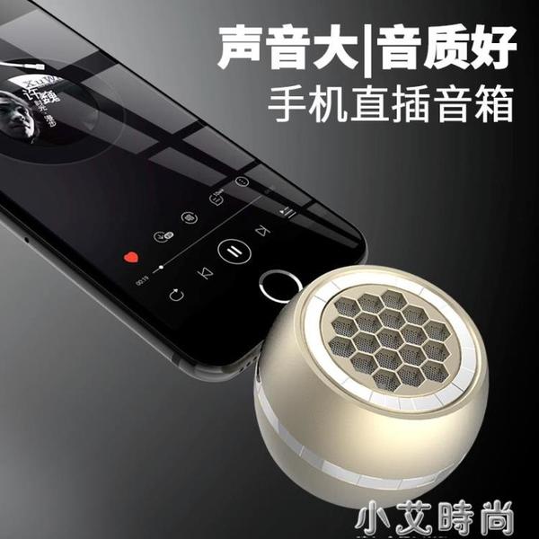 直插式小音箱手機擴音器音響無線迷你外接揚聲器通用小型typec手機ipad平板放大器 NMS小艾新品