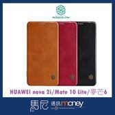 (+專屬玻璃貼)NILLKIN 秦系列皮套/HUAWEI nova 2i (Mate 10 Lite)手機殼【馬尼行動通訊】